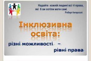 Інклюзивна освіта – нормативні документи